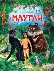 Р. Киплинг «Маугли» цена и информация | Сказки | pigu.lt
