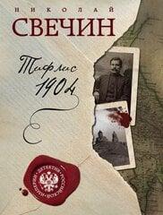 Николай Свечин(м) «Тифлис 1904» цена и информация | Проза | pigu.lt