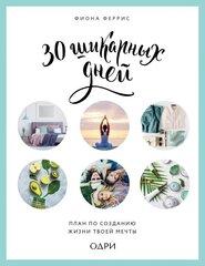 Феррис 30 шикарных дней Твой план по созданию жизни твоей мечты kaina ir informacija | Knygos apie sveiką gyvenseną ir mitybą | pigu.lt