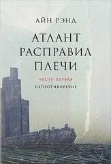 Айн Рэнд «Атлант расправил плечи В 3-х книгах» цена и информация | Проза | pigu.lt