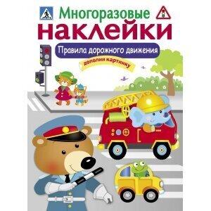 Многоразовые наклейки «Правила дорожного движения» цена и информация | Книги для малышей | pigu.lt