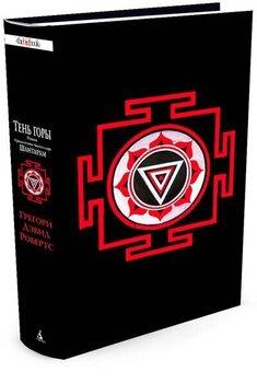 Тень горы (Шантарам 2) цена и информация | Романы | pigu.lt