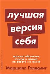 Лучшая версия себя: Правила обретения счастья и смысла на работе и в жизни kaina ir informacija | Rinkodaros knygos | pigu.lt