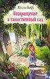 Возвращение в таинственный сад. Выпуск 1 цена и информация | Сказки | pigu.lt