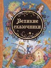 Великие сказочники цена и информация | Сказки | pigu.lt
